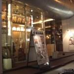 平澤精肉店 とろけるホルモン! 札幌市中央区