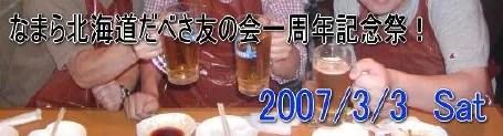 20070303