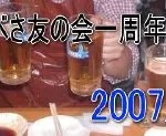 第1回 なまら北海道だべさ祭