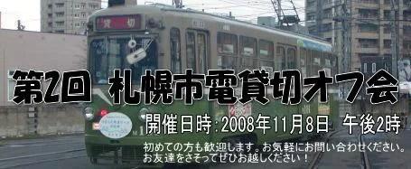 20081108