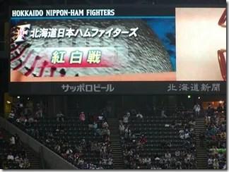 ファイターズ紅白戦 札幌ドーム無料開放