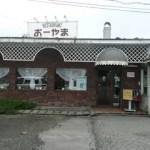 レストランおーやま 夕張市沼ノ沢