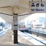 十和田観光電鉄の旅 車両編