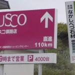 ジャスコ釧路 直進110km