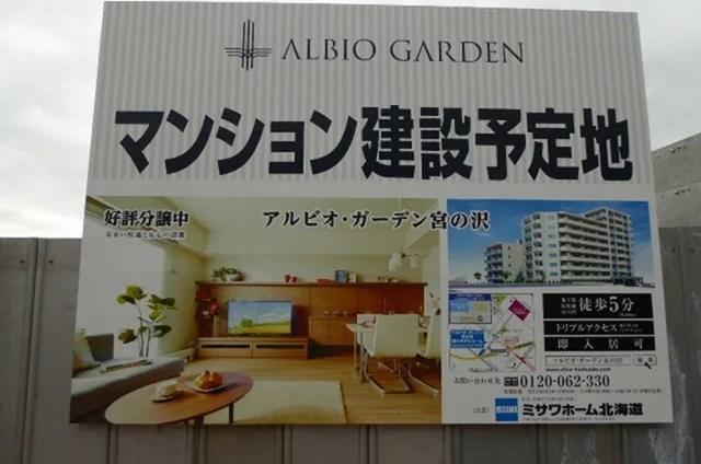 アルビオ・ガーデン手稲