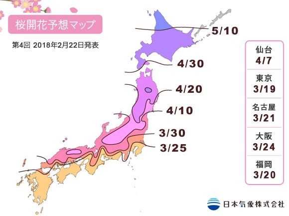 2018年第4回桜開花予想マップ