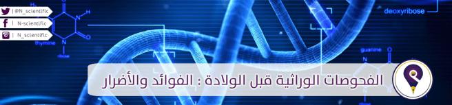 الفحوصات الوراثية