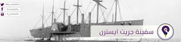 سفينة جريت