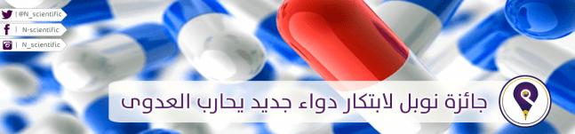 دواء يحارب العدوى