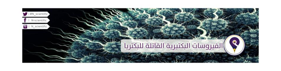 الفيروسات البكتيرية.psd