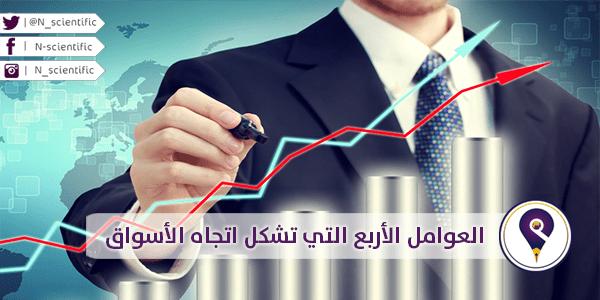 العوامل الأربع التي تشكل اتجاه الأسواق