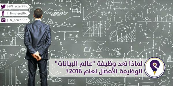 لماذا تعد وظيفة عالِم البيانات الوظيفة الأفضل لعام 2016؟