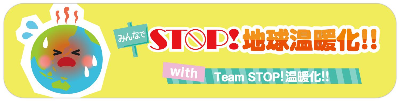 Team SOTP温暖化