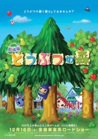 Das Bild zeigt das Cover des Animal Crossing-Filmes. Er ist nur in Japan veröffentlicht wurde, eine westliche Version gibt es nicht. Man erkennt die für Animal Crossing typischen Bäume und Tiere, welche sich im Wald verstecken. Das ist wissenswert.