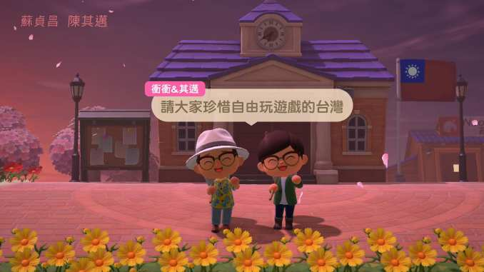 """Das Bild zeigt die Nachricht des taiwanesischen Premierministers in """"Animal Crossing: New Horizons""""."""