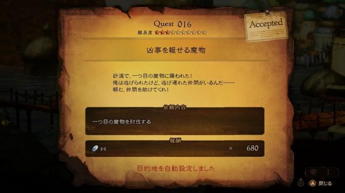 """Das Bild zeigt eine Questbeschreibung aus """"Bravely Default II""""."""
