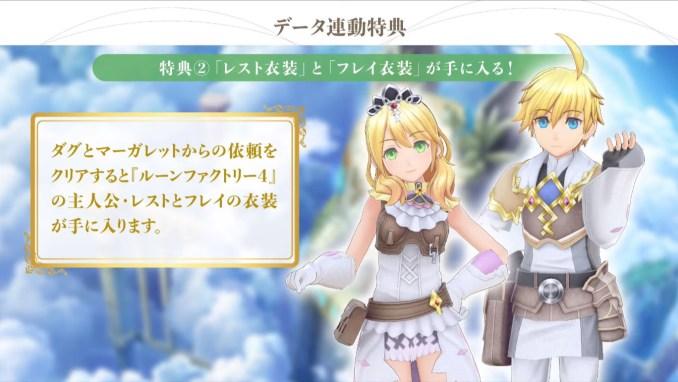 """Das Bild zeigt die beiden verfügbaren Boni in """"Rune Factory 5""""."""