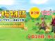 """Das Bild zeigt das japanische Logo des """"Windswept Falls Expansion Pack"""" von """"STORY OF SEASONS: Pioneers of Olive Town""""."""