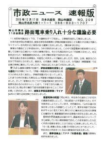 市政ニュース速報版151217