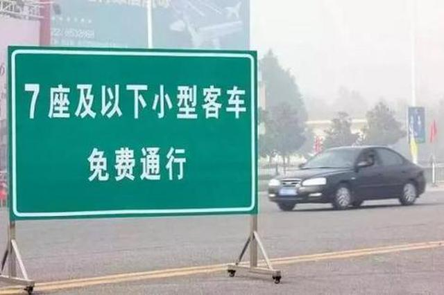 2月11日—17日 春節7天高速公路免費通行_新浪安徽_新浪網