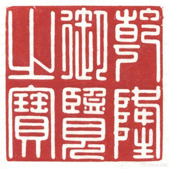 乾隆唯一的銅質異獸寶璽1.11億元成交|收藏|拍賣|乾隆_新浪收藏_新浪網