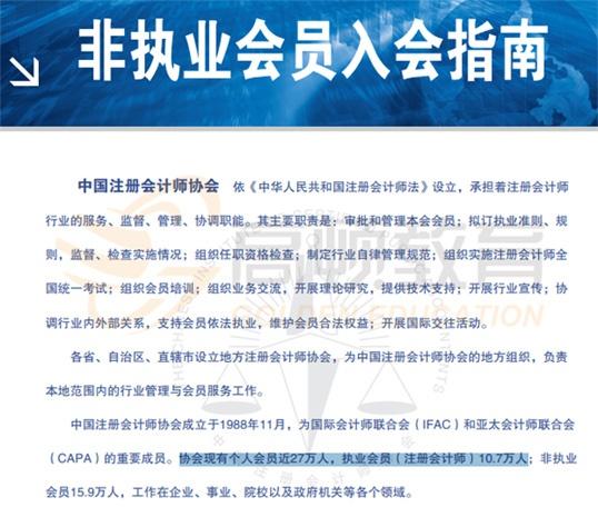 高頓財經:為什么說今年報名CPA將是一大機會|CPA_新浪教育_新浪網
