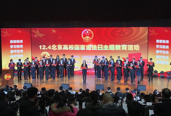 北京高校國家憲法日主題教育活動在中央財經舉行 中央財經大學 憲法日 主題教育活動_新浪教育_新浪網