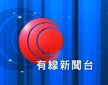重蹈亞視覆轍?香港有線電視多年虧損恐6月初閉臺_手機新浪網