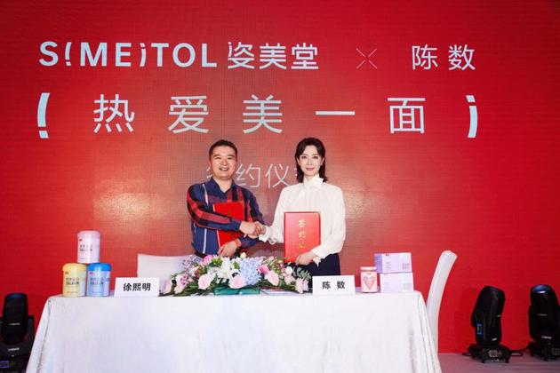 姿美堂创始人徐熙明及品牌胶原大使陈数