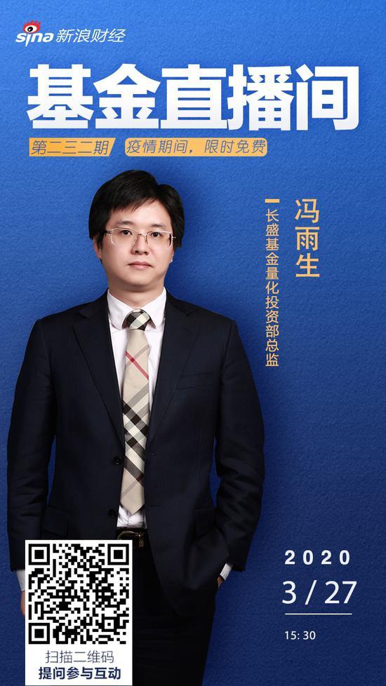 3月27日国联安、国泰、华安、长盛、红土创新基金直播-雪花新闻