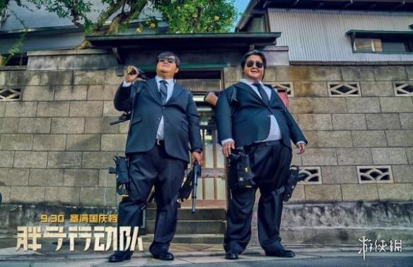 《胖子行動隊》上映3天評分堪憂:故事情節毫無邏輯_八卦趣聞_新浪游戲_新浪網