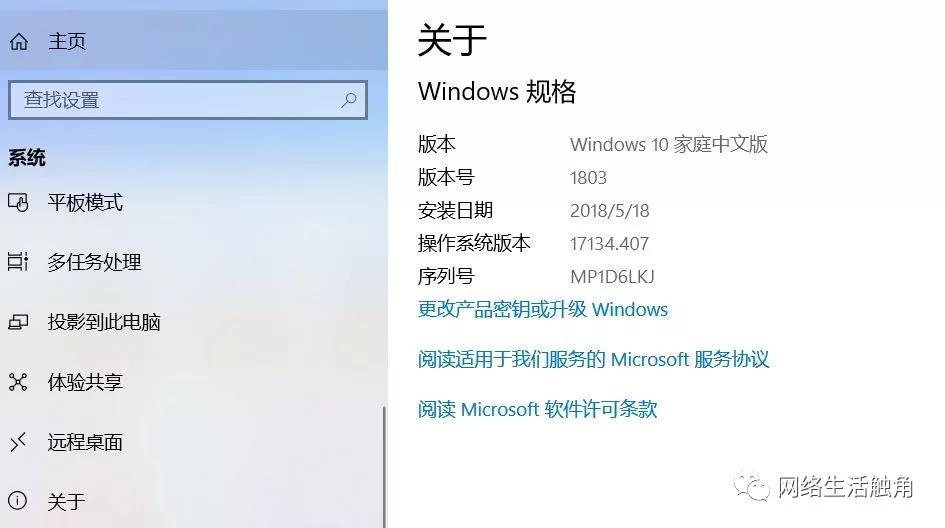 微軟win10版本1803第11累積更新(KB4467702) 發布及安全更新__財經頭條