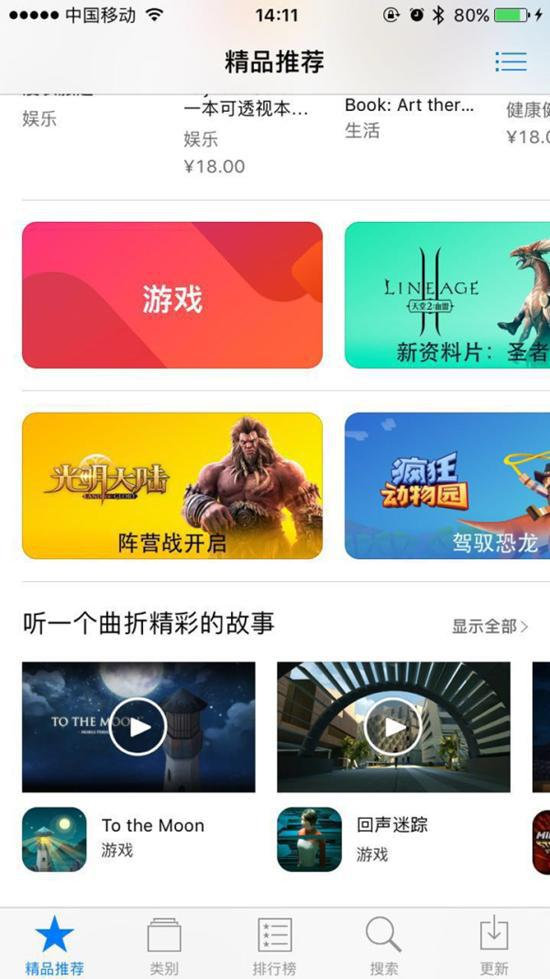 《光明大陸》亮相網易520發布會 新版本陣營戰重磅來襲_全球新網游_新浪游戲_新浪網