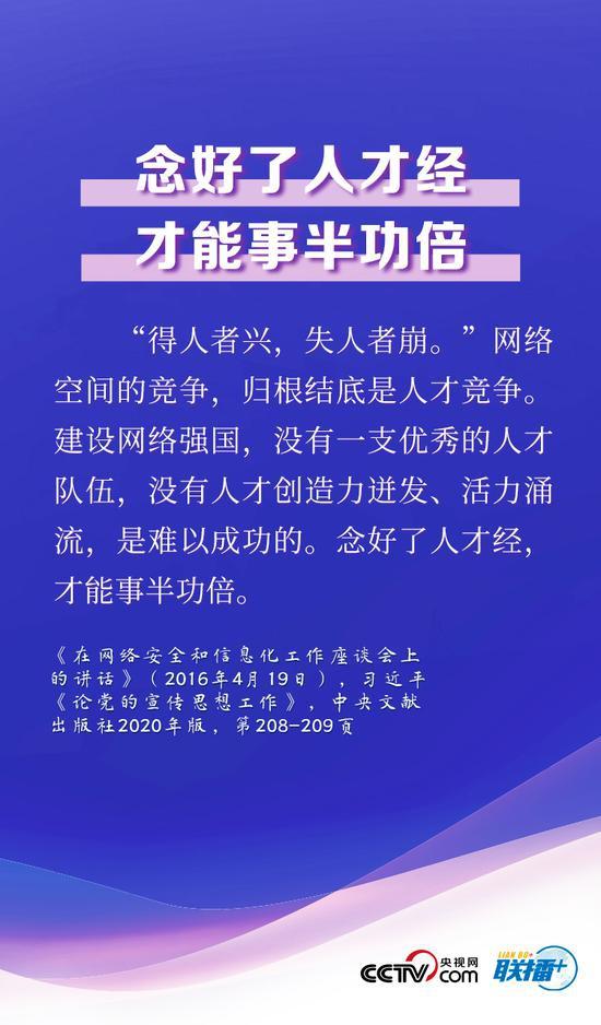 """念好人才經 習近平為網絡強國""""排兵布陣""""_新浪新聞"""