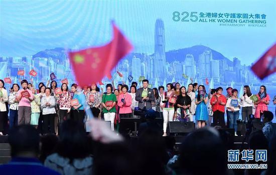 8月25日,全港妇女守护家园大集会在香港举行。新华社记者刘大伟摄