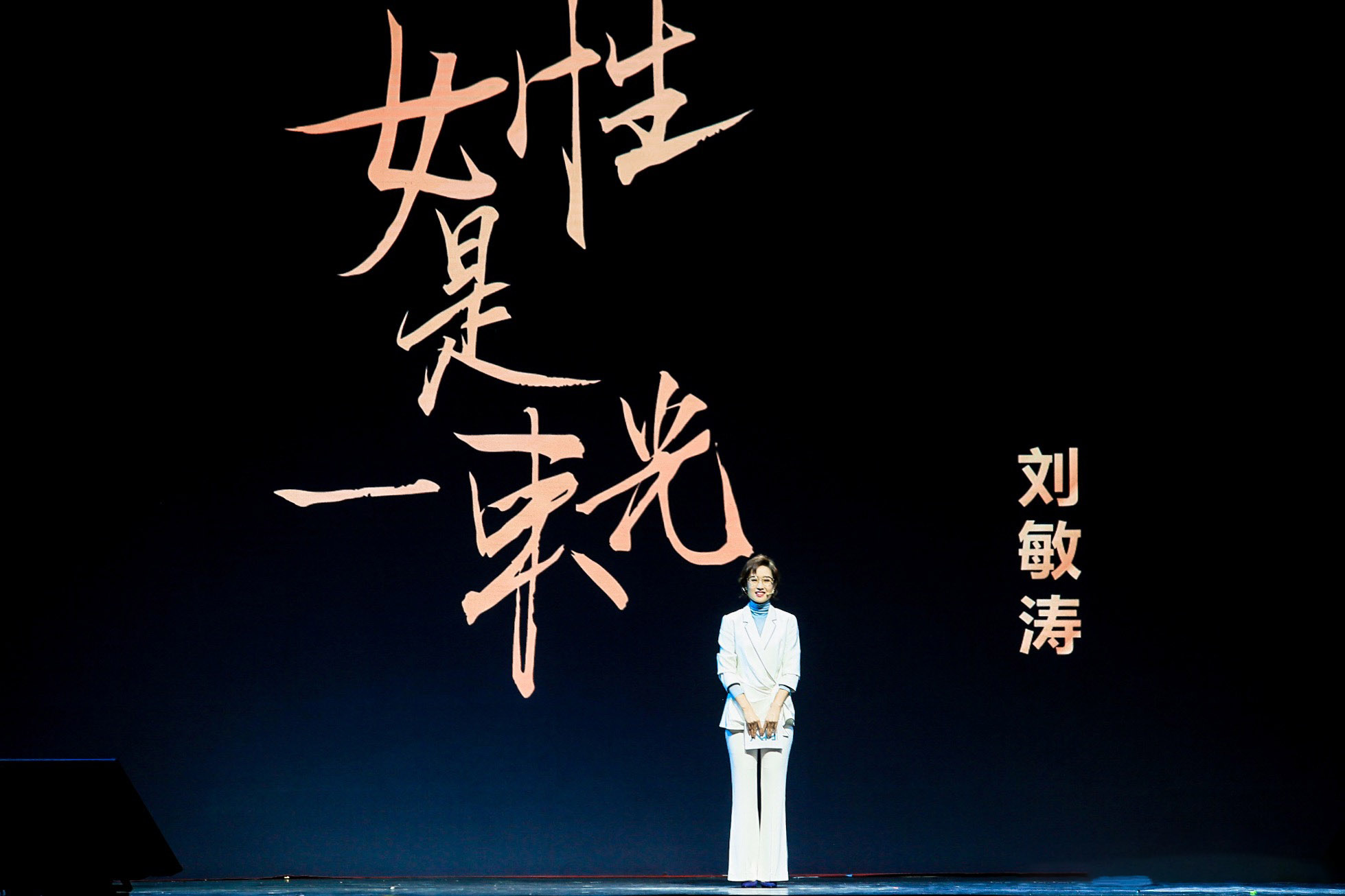 一個自由的中年叛逆者 劉敏濤真的很棒 人物 劉敏濤 叛逆者_新浪新聞
