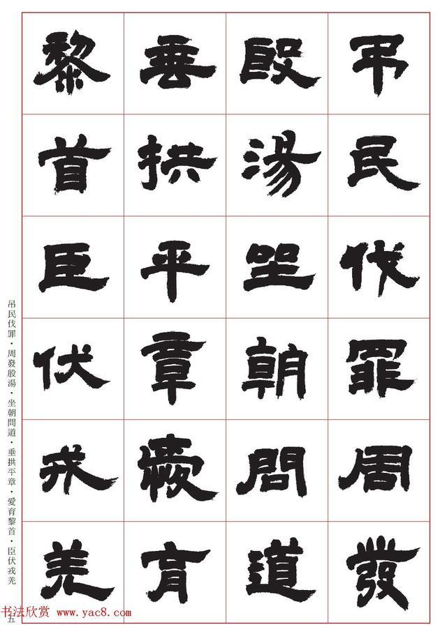 太牛啦!臺灣陳忠建書法創作《千字文》十二種|千字文|楷書|行書_新浪網