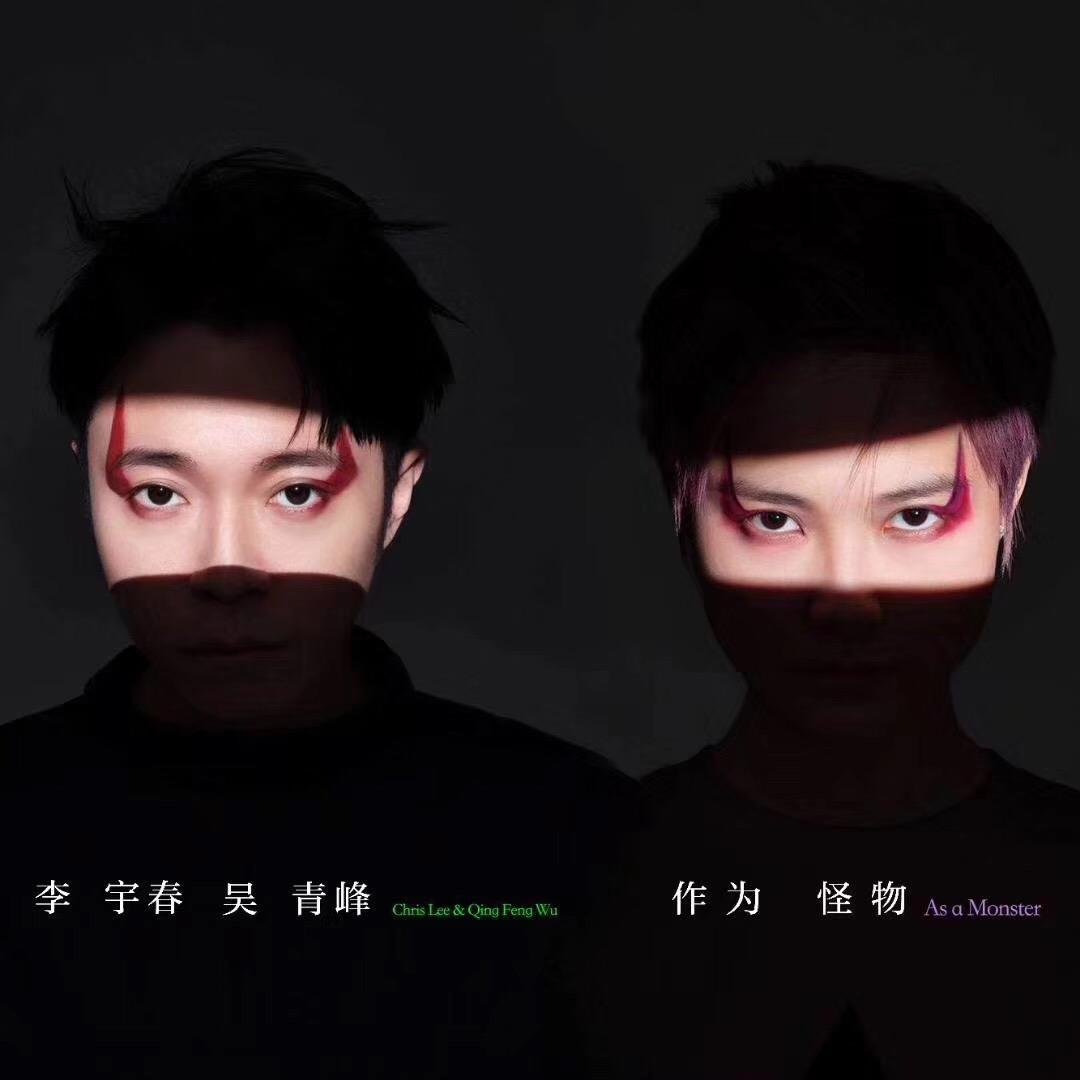 與吳青峰合作《作為怪物》,李宇春聽了四遍小樣后笑了|作為怪物|吳青峰|李宇春_新浪新聞