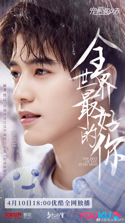 改編自@小竹已 所著@晉江文學城 熱門小說《奶油味暗戀》