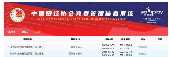 田径协会宣布2021年国家日历中国田径赛事标志着伟大复苏的开始  中国田径协会  中国田径  田径_新浪新闻