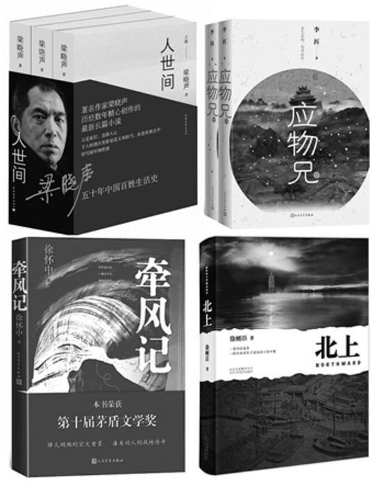 第十屆茅盾文學獎獲獎作品及簡介 北上_新浪財經_新浪網