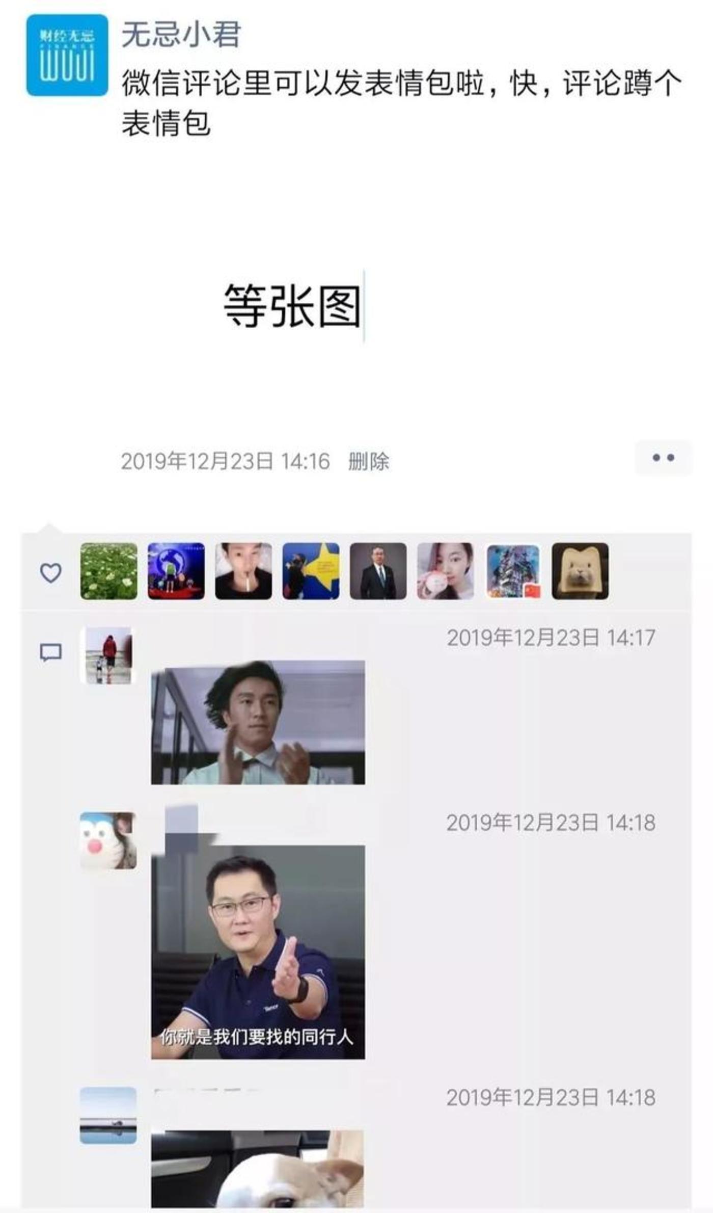 """微信不講""""剋制""""_財經頻道_新浪網-北美"""