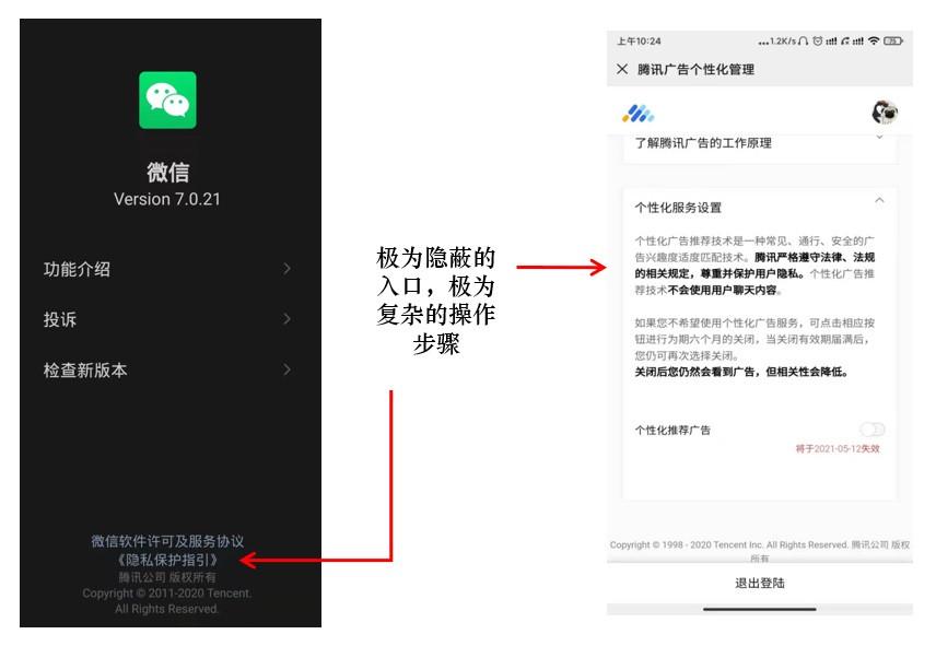 上海消保委點名微信App:朋友圈廣告不能關閉
