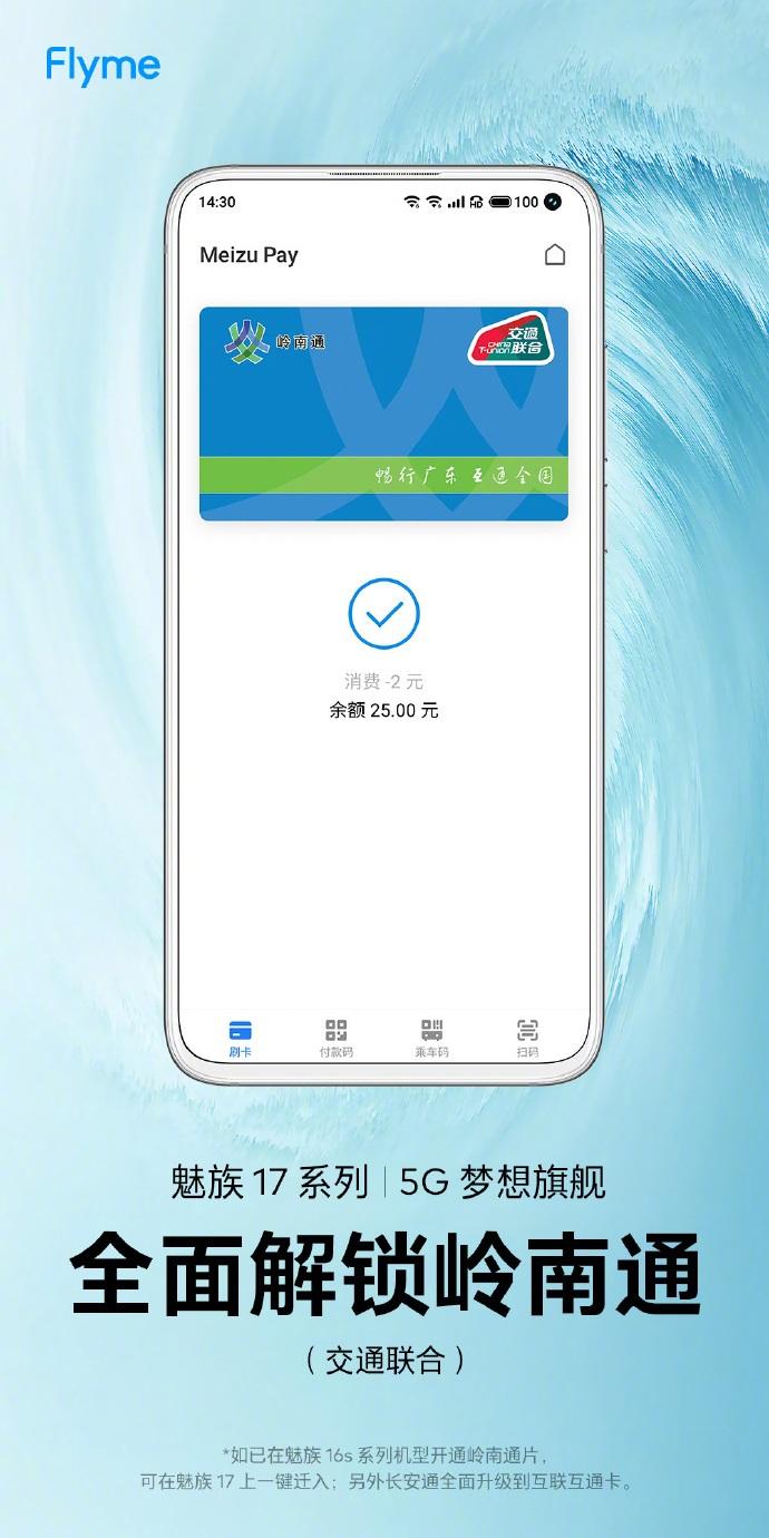 魅族 17/Pro 手機 Meizu Pay 全面解鎖嶺南通(交通聯合) 魅族_新浪科技_新浪網