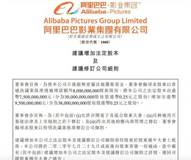 阿里影業:擬將公司法定股本增至95億港元|阿里影業_新浪財經_新浪網