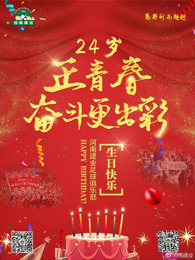 24歲!河南建業俱樂部官方慶生:正青春 奮斗更出彩_中超_新浪競技風暴_新浪網
