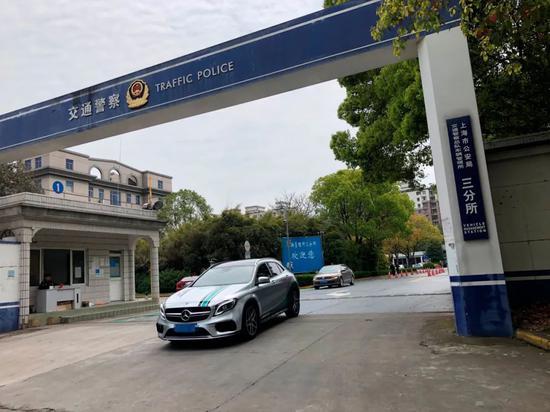 4月8日,上海市公安局交警总队车辆管理所第三分所的发牌业务继续正常进行。