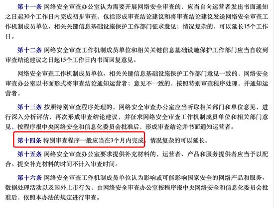 《網絡安全審查辦法(修訂草案徵求意見稿)》,圖源:網信辦