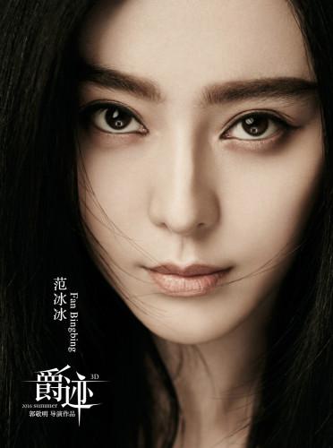 郭敬明曝《爵跡》首位主演 范冰冰加盟!