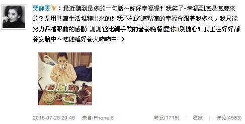 修傑楷為賈靜雯做愛心晚餐 要嫁就嫁對的人